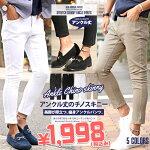スキニー・アンクルパンツ・メンズ・ファッション