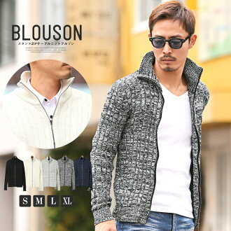It is Shin pull plain fabric adult fashion rag-style in pro-knit blouson men jacket BITTER bitter system knit blouson stands jacket cable knit cardigan haori zip zip stands zip light outer surf in the fall and winter fall and winter