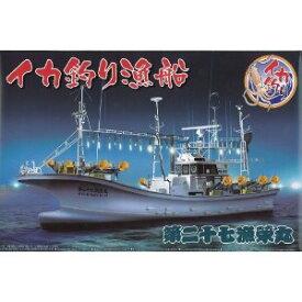 1/64 漁船 No.03 イカ釣り漁船 青島文化教材社