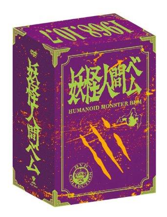 妖怪人間ベム 初回放送('68年)オリジナル版 ベム・ベラ・ベロ3体のオリジナルソフビゆびにんぎょう付DVD-BOX数量限定生産