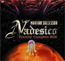 機動戦艦ナデシコ Premier complete DVD-BOX