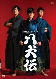 八犬伝 DVD 新品