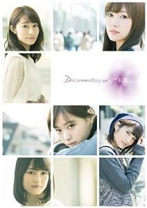 悲しみの忘れ方 Documentary of 乃木坂46 Blu-ray コンプリートBOX(4枚組)(完全限定生産) 乃木坂46