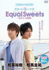 スマボMOVIE「Equal Sweets~おかしな関係~」(主演・相葉裕樹/相馬圭祐) [DVD]