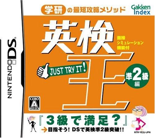 英検王 準2級編 学研インデックス Nintendo DS 新品