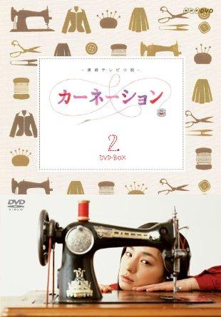 カーネーション 完全版 DVD-BOX2【DVD】 尾野真千子 新品 マルチレンズクリーナー付き