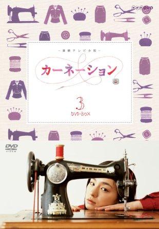 カーネーション 完全版 DVD-BOX3完【DVD】 尾野真千子  新品 マルチレンズクリーナー付き
