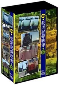 発掘!鉄道記録映像 DVD-BOX 新品