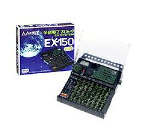 大人の科学 学研電子ブロックEX150 学研 新品