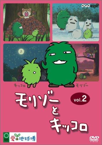 モリゾーとキッコロ vol.2 [DVD] 新品 マルチレンズクリーナー付き