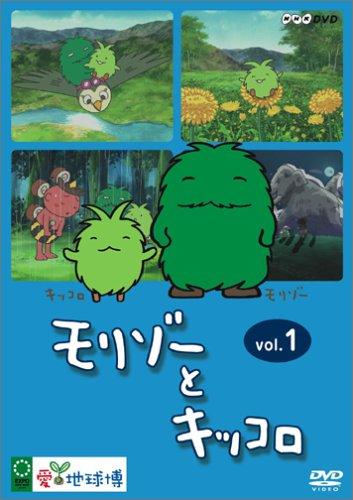 モリゾーとキッコロ vol.1 [DVD] 新品 マルチレンズクリーナー付き