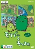 モリゾーとキッコロ vol.4 [DVD] 新品 マルチレンズクリーナー付き