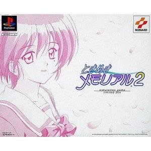 ときめきメモリアル2 (限定版) コナミ PlayStation 新品