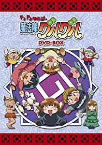 EMOTION the Best ドキドキ伝説 魔法陣グルグル DVD-BOX 新品 マルチレンズクリーナー付き