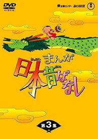 まんが日本昔ばなし BOX第3集 5枚組 [DVD]新品 マルチレンズクリーナー付き