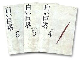 白い巨塔 DVD-BOX2 〜誤診裁判第一審〜 新品 マルチレンズクリーナー付き