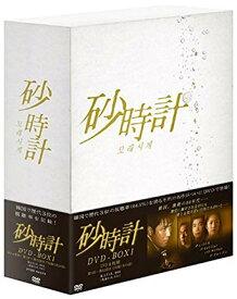 砂時計 DVD-BOX 1 新品 マルチレンズクリーナー付き