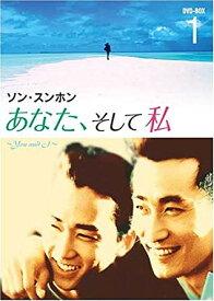 あなた、そして私 ~You and I~ DVD-BOX 1 新品 マルチレンズクリーナー付き