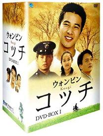 コッチ DVD-BOX 1 新品 マルチレンズクリーナー付き