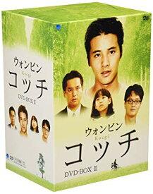 コッチ DVD-BOX 2 新品 マルチレンズクリーナー付き