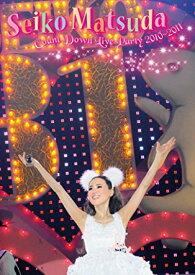 Seiko Matsuda COUNT DOWN LIVE PARTY 2010-2011(初回限定盤) [DVD] 松田聖子 マルチレンズクリーナー付き 新品