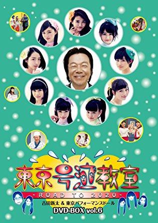 東京号泣教室 〜ROAD TO 2020〜 DVD-BOX vol.6 東京パフォーマンスドール 新品