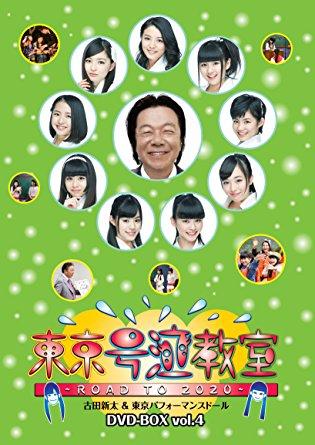 東京号泣教室 〜ROAD TO 2020〜 DVD-BOX vol.4 東京パフォーマンスドール マルチレンズクリーナー付き 新品