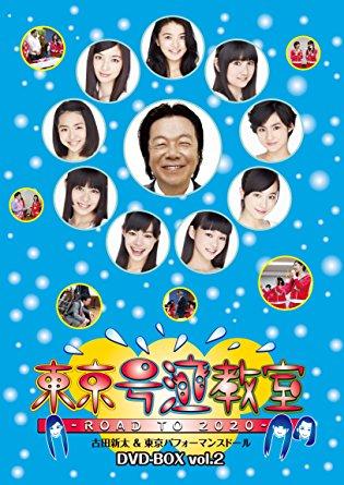 東京号泣教室 〜ROAD TO 2020〜 DVD-BOX vol.2 東京パフォーマンスドール 新品