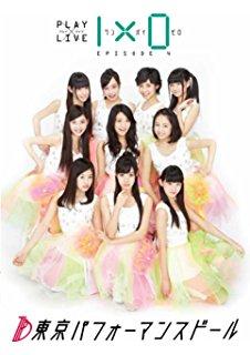 東京パフォーマンスドールPLAY×LIVE「1×0」EPISODE4 DVD 新品