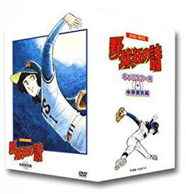 野球狂の詩 DVD-BOX[キャラクター編+水原勇気編] マルチレンズクリーナー付き 新品
