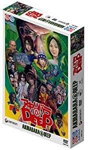 アキハバラ@DEEP ディレクターズカット DVD-BOX 風間俊介 マルチレンズクリーナー付き 新品