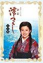 NHK連続テレビ小説 澪つくし 完全版 DVD-BOXI 沢口靖子 新品