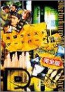池袋ウエストゲートパーク スープの回 完全版 プレミアムセット (限定版) [DVD] 長瀬智也 新品 マルチレンズクリーナー付き