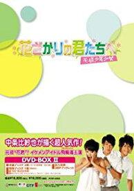 花ざかりの君たちへ~花様少年少女~DVD-BOXII(通常版) エラ・チェン  新品 マルチレンズクリーナー付き