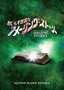 世にも不思議なアメージング・ストーリー 2ndシーズンDVD-BOX マルチレンズクリーナー付き 新品