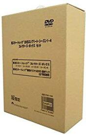 新スター・トレック DVDコンプリート・シーズンズ コレクション Vol.1 (シーズン1~4) (完全予約限定生産) 新品 マルチレンズクリーナー付き