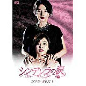 シンデレラの涙 DVD-BOX1 新品 マルチレンズクリーナー付き