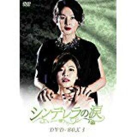 シンデレラの涙 DVD-BOX3 新品 マルチレンズクリーナー付き
