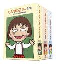 ちびまる子ちゃん全集 1990-1992 DVD-BOX (限定オリジナルKUBRICK付) TARAKO (中古) マルチレンズクリーナー付き