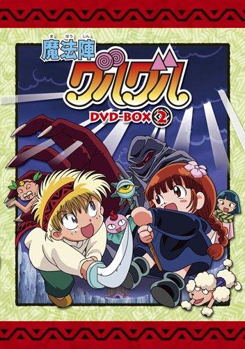 EMOTION the Best 魔法陣グルグル DVD-BOX 2 瀧本富士子 (中古) マルチレンズクリーナー付き