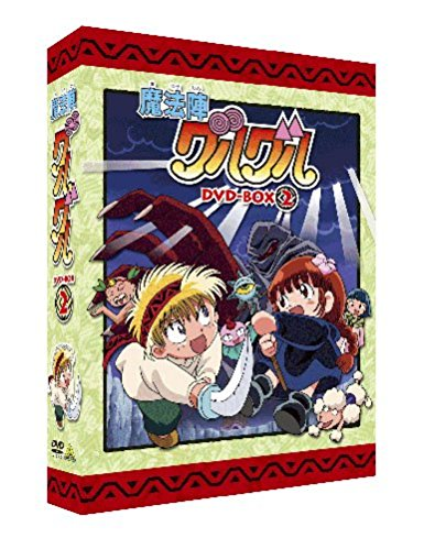 EMOTION the Best 魔法陣グルグル DVD-BOX 2 新品 マルチレンズクリーナー付き