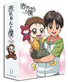 赤ちゃんと僕 DVD-BOX 山口勝平 新品 マルチレンズクリーナー付き