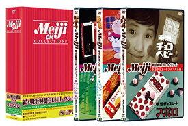 続・明治製菓CMコレクションDVD-BOX(初回限定生産)新品  マルチレンズクリーナー付き