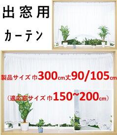 出窓カーテン デザインカーテン おしゃれ 省エネ 遮像 断熱保温 幅300x丈90 105cm 送料無料