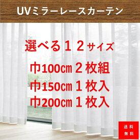 レースカーテン 2枚組 ミラー おしゃれ 外から見えにくい UVカット 12サイズ 巾100 2枚組 or 巾150 1枚入or 巾2001枚入 遮光 遮像 洗える 見えない 既製品 出窓 送料無料