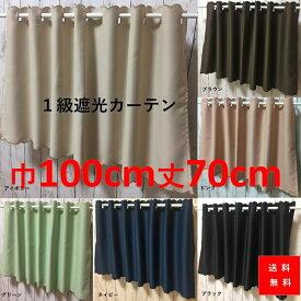 カフェカーテン 遮光 1級 2級 北欧 おしゃれ 断熱 遮熱紫外線 UV 対策 巾100x丈70cm 送料無料 安い セール