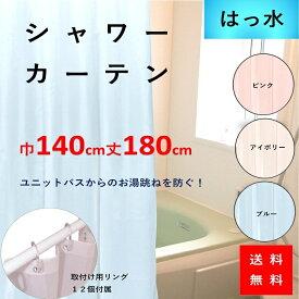 シャワーカーテン 透けない 見えにくい 撥水 おしゃれ サイズ 激安 安い 幅 140 丈 180 cm 送料無料 安価 お得 最安 最安値