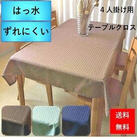 【楽天スーパーSALE】テーブルクロス 撥水 ずれにくい 4人掛け 約120x150 or 約120x140cm 送料無料