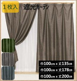 カーテン 遮光 2級 おしゃれ 北欧 巾100cm 丈135cm、 178cm、 200cm 1枚入 送料無料