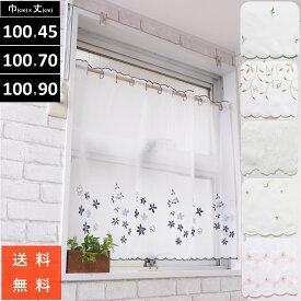 小窓用 カフェカーテン レース 刺繍 遮光 北欧 おしゃれ 幅100 丈45 70 90cm 送料無料 安い 激安 セール 小窓
